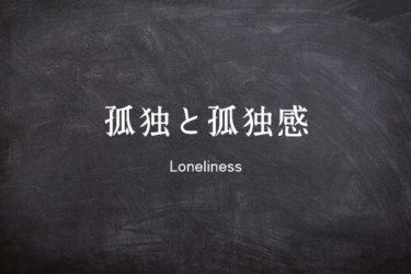 孤独と孤独感