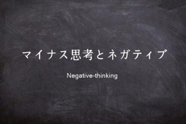 マイナス思考とネガティブ