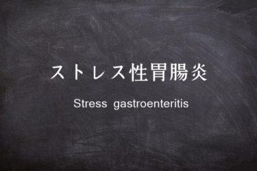 ストレス性胃腸炎(神経性胃腸炎)