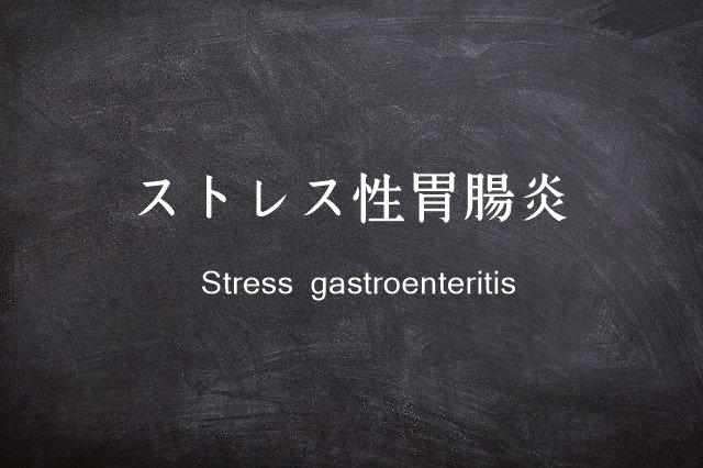 ストレス性胃腸炎